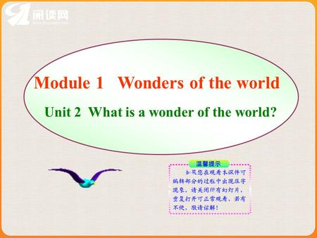 Module 1 Wonders of the world Unit 2 What is a wonder of the world?