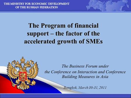 THE MINISTRY FOR ECONOMIC DEVELOPMENT OF THE RUSSIAN FEDERATION The Business Forum under the Conference on Interaction and Conference Building Measures.