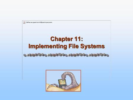 Chapter 11: Implementing File Systems. 11.2 Silberschatz, Galvin and Gagne ©2005 Operating System Principles Chapter 11: Implementing File Systems Chapter.