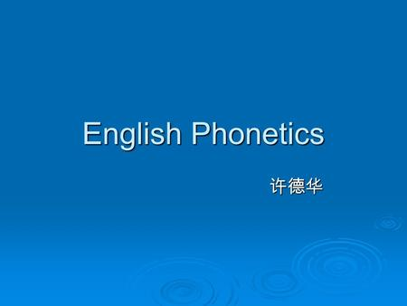English Phonetics 许德华 许德华. Objectives of the Course This course is intended to help the students to improve their English pronunciation, including such.