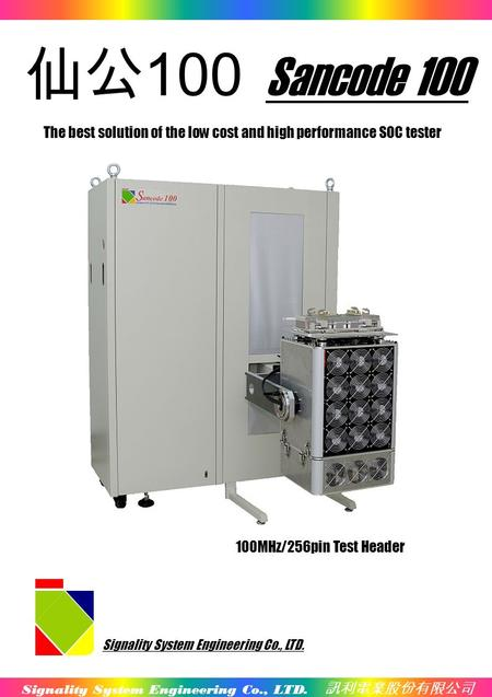 仙公 100 Sancode 100 The best solution of the low cost and high performance SOC tester Signality System Engineering Co., LTD. Signality System Engineering.