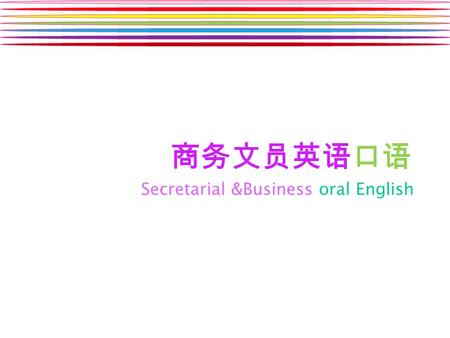 商务文员英语口语 Secretarial &Business oral English. Task 6 Daily Meeting Unit 3 Daily Meeting Management.