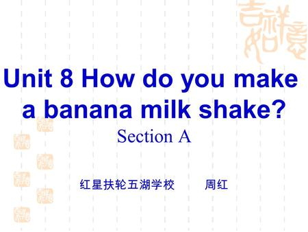 Unit 8 How do you make a banana milk shake? Section A 红星扶轮五湖学校 周红.
