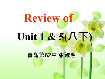Review of Unit 1 & 5( 八下 ) 青岛第 62 中 张淑明. 一般将来时 the Simple Future Tense tomorrow, in ten days, next week, in the future, some day, soon 构成: 条件状语:主句一般将来时,