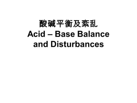 酸碱平衡及紊乱 Acid – Base Balance and Disturbances. Acid-Base Balance Maintenance of the H + concentration in body fluid in a normal range H + mol/L pH Extracellular.