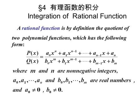 A rational function is by definition the quotient of two polynomial functions, which has the following form: §4 有理函数的积分 Integration of Rational Function.