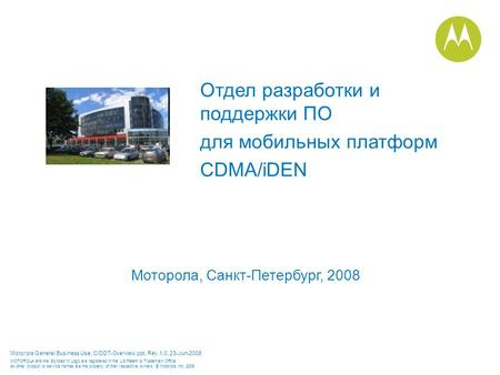Motorola General Business Use, CiDDT-Overview.ppt, Rev.1.0, 23-Jun-2008 MOTOROLA and the Stylized M Logo are registered in the US Patent & Trademark Office.