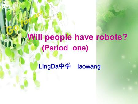 Will people have robots? (Period one) LingDa 中学 laowang.