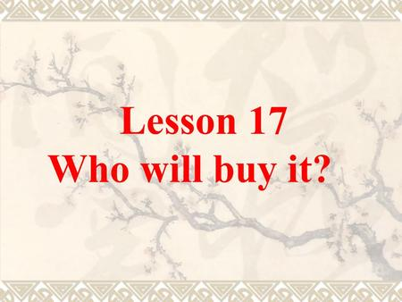 Lesson 17 Who will buy it?. 教学过程 ( 一 ) 检查与导入  Think about the two questions : 1.Do you always carry money in your pocket ? 2.What would you do if you.