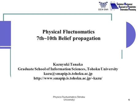 Physics Fluctuomatics (Tohoku University) 1 Physical Fluctuomatics 7th~10th Belief propagation Kazuyuki Tanaka Graduate School of Information Sciences,