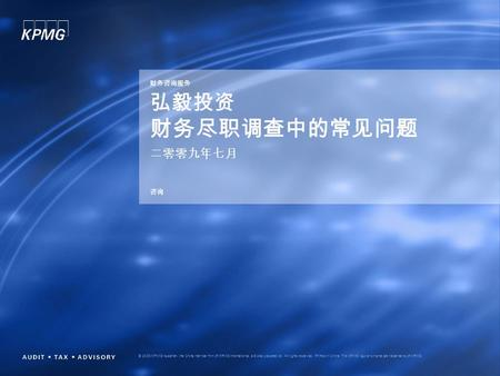© 2009 KPMG Huazhen, the China member firm of KPMG International, a Swiss cooperative. All rights reserved. Printed in China. The KPMG logo and name are.