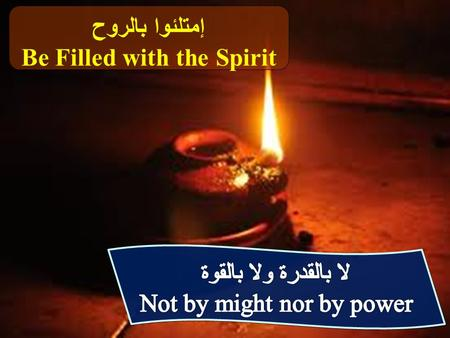 إمتلئوا بالروح Be Filled with the Spirit.