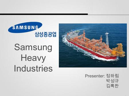 Samsung Heavy Industries Presenter: 정하림 박성규 김록한. 1.Introduction SHI & FPSO 2.Major process 3.Manufacturing process Contents.