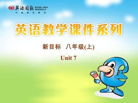 新目标 八年级 ( 上 ) Unit 7. Unit 7 How do you make a banana milk shake? Section A Period 1.