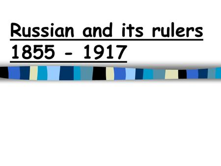 Russian and its rulers 1855 - 1917. Russia c.1855 n Ruled autocratically by Romanov Tsars since 1613 n Ruled since 1825 by Tsar Nicholas I ('Thirty wasted.