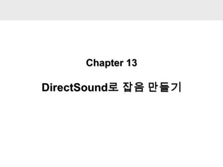 Chapter 13 DirectSound 로 잡음 만들기. 2 History of Sound Programming Sound programming always gets put off until the end DOS –Third party sound libraries: