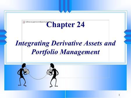 1 Chapter 24 Integrating Derivative Assets and Portfolio Management.