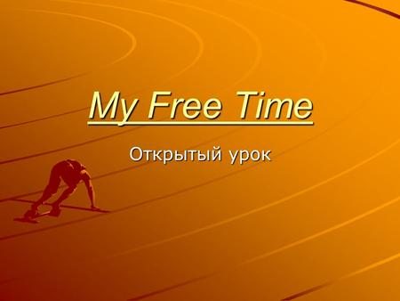 "My Free Time Открытый урок. The topic of our today's lesson is ""Free Time"". We are going to speak about how we spend our free time."