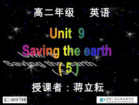 高二年级 英语 授课者:蒋立耘 1. Only by changing the way we live can we save earth. 1. Only in this way can you solve the problem. 2. Only then did I realize my mistakes.