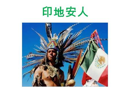印地安人. 文化 Cultural practices in the Americas seem to have been shared mostly within geographical zones where unrelated peoples adopted similar technologies.
