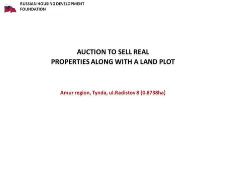 AUCTION TO SELL REAL PROPERTIES ALONG WITH A LAND PLOT Amur region, Tynda, ul.Radistov 8 (0.8738ha) RUSSIAN HOUSING DEVELOPMENT FOUNDATION.
