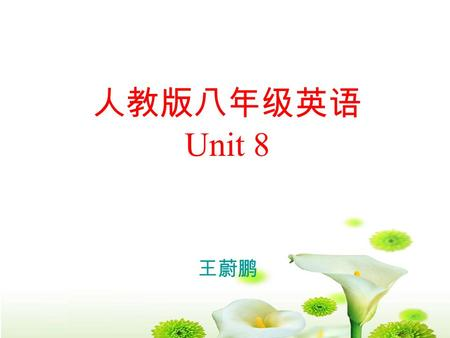人教版八年级英语 Unit 8 王蔚鹏. What's your favorite fruit? applestrawberryorange banana pear watermelon.