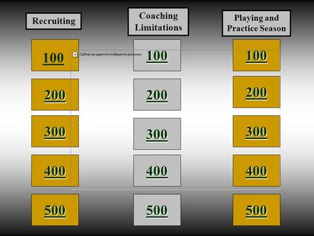 100 200 400 Recruiting Coaching Limitations Playing and Practice Season 300 200 400 200 500 100.