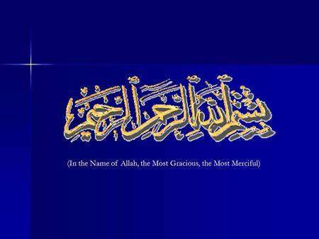 (In the Name of Allah, the Most Gracious, the Most Merciful)