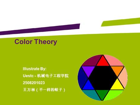 Color Theory Illustrate By: Uestc - 机械电子工程学院 2508201023 王万林(不一样的蚊子)