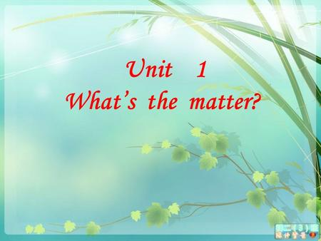 Unit 1 What's the matter? 一、本单元的分析与拆解 Topic : Health Functions : (1)Talk about your health (2)Give advice Target language: What ' s the matter? I have.