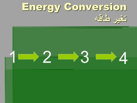 Energy Conversion تغیر طاقه