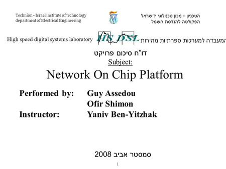 Performed by: Guy Assedou Ofir Shimon Instructor: Yaniv Ben-Yitzhak המעבדה למערכות ספרתיות מהירות High speed digital systems laboratory הטכניון - מכון.