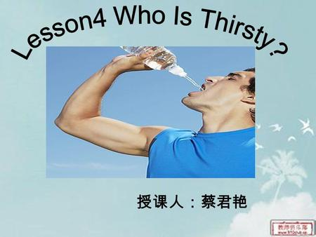 授课人:蔡君艳. Is it hot or cool ? It is hot. In Summmer. What would you like to drink? I would like to drink some / a cup of / a glass of / a bottle of……