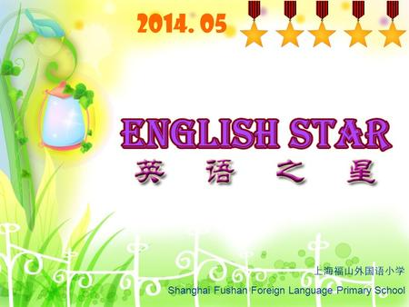 2014. 05 上海福山外国语小学 Shanghai Fushan Foreign Language Primary School.