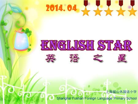 2014. 04 上海福山外国语小学 Shanghai Fushan Foreign Language Primary School.