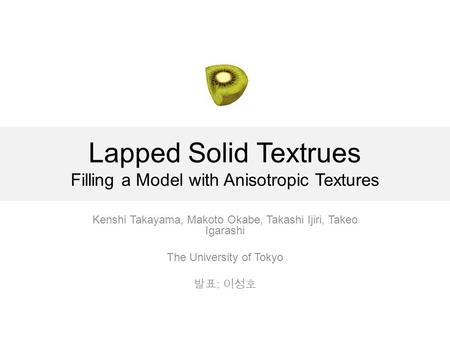 Lapped Solid Textrues Filling a Model with Anisotropic Textures