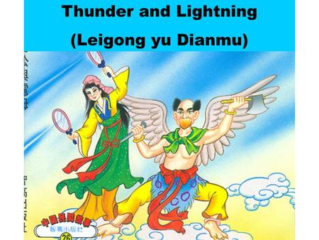 "Thunder and Lightning (Leigong yu Dianmu). Once upon the time. There was a widow named ""Wu Niang"". Young Wu Niang, lost her husband and lived only with."