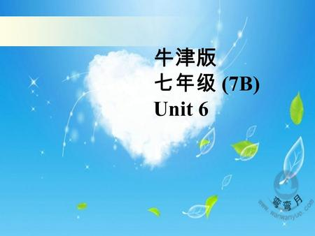 牛津版 七年级 (7B) Unit 6. Vocabulary Unit 6 Vocabulary.