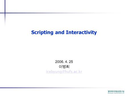 Scripting and Interactivity 2006. 4. 25 이병희