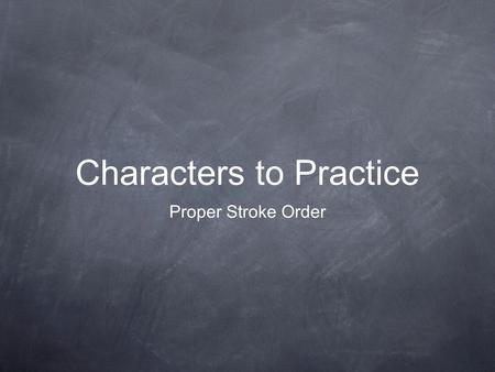 Characters to Practice Proper Stroke Order. Chapter 1.