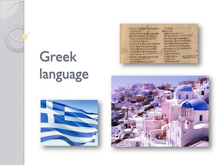 Greek language. Official language of Greece and Cyprus Is also spoken in Albania, Bulgaria, Turkey, Australia, Canada, Serbia etc. One of the official.