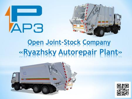 'Ryazhsky Autorepair Plant', an open joint-stock company, is one of the leading enterprises in the country, manufacturing lorries for municipal and road.
