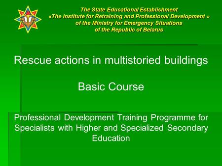 Rescue actions in multistoried buildings Basic Course The State Educational Establishment «The Institute for Retraining and Professional Development »