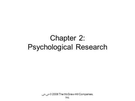 ﴀﴀ © 2008 The McGraw-Hill Companies, Inc. Chapter 2: Psychological Research.