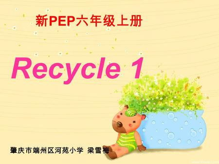 新 PEP 六年级上册 Recycle 1 肇庆市端州区河苑小学 梁雪梅 Wu Yifan: Hi, stop! Don't cross the red light! Boy: Sorry ! Wu Yifan: You must be more careful! Boy: OK ! I.