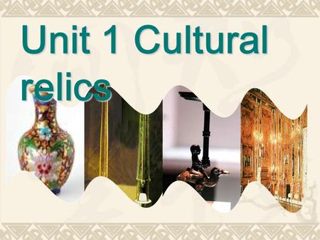 Unit 1 Cultural relics What is your favorite city? Why? What makes a city great? a long history many great people important events taking place there.