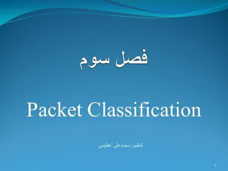 1 Packet Classification تنظیم : محمدعلی عظیمی. Classifier Example 2.