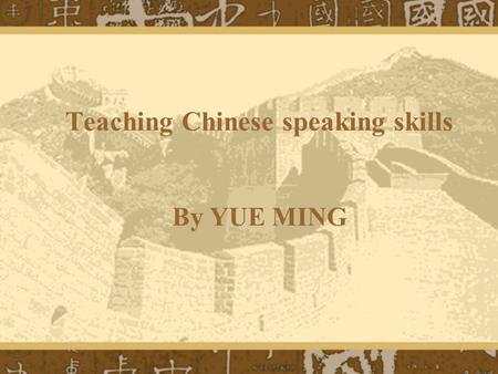 Teaching Chinese speaking skills By YUE MING. Introduction  Speaking is an important aspect in learning language  My personal experience in learning.