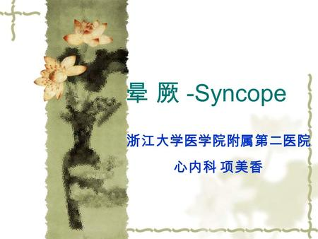 晕 厥 -Syncope 浙江大学医学院附属第二医院 心内科 项美香. Definition Syncope is a T-LOC (transient loss of conscious) due to transient global cerebral hypo-perfusion characterized.