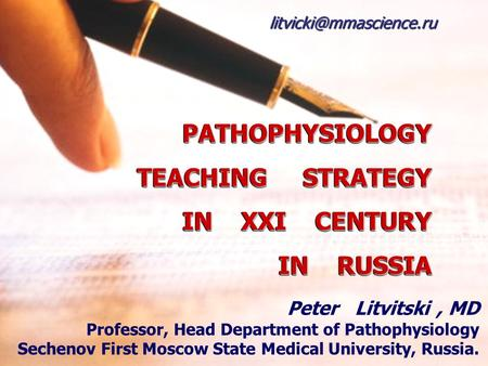 1 PATHOPHYSIOLOGY PATHOPHYSIOLOGY TEACHING STRATEGY IN ХХI CENTURY IN RUSSIA PATHOPHYSIOLOGY PATHOPHYSIOLOGY TEACHING STRATEGY IN ХХI CENTURY IN RUSSIA.